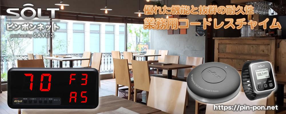 スタッフコールボタンSOLT販売【PONPON-NET】